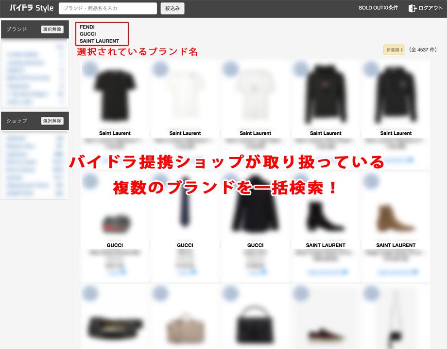複数のブランド&複数のショップからの検索が可能