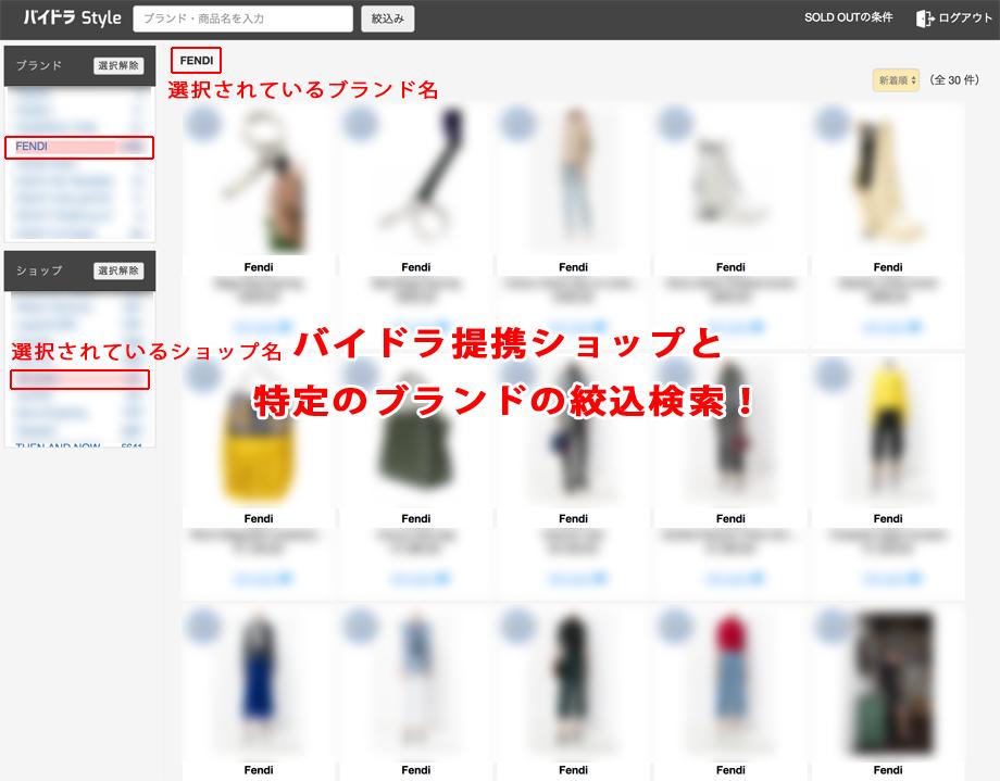 ブランドとショップのクロス検索が可能
