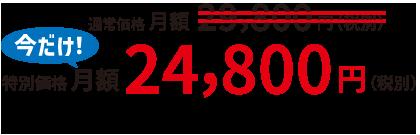 月額27280円